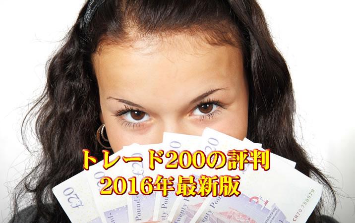 トレード200の評判最新版のイメージ