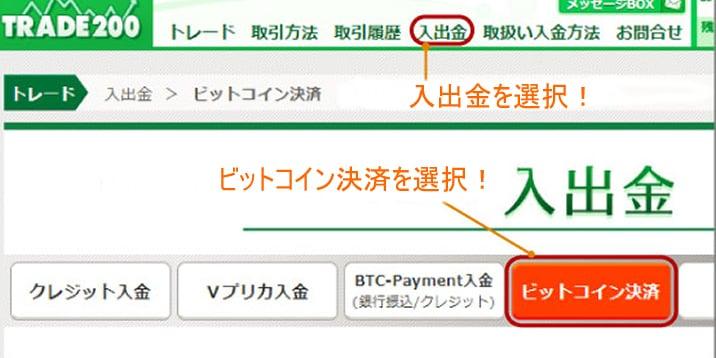 トレード200ビットコイン入金方法1