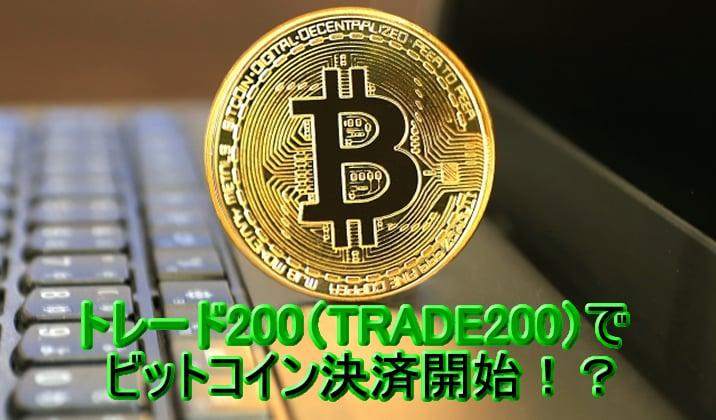 トレード200ビットコイン入金方開始!?