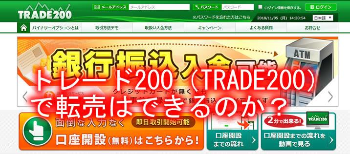 トレード200転売TOP