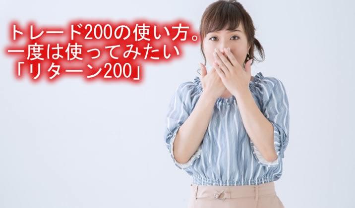トレード200 top画像