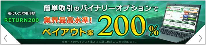 トレード200 RETURN200