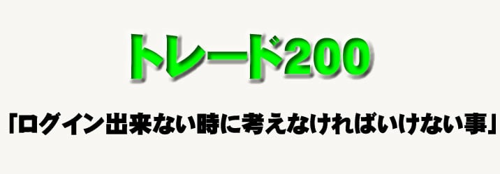 トレード200 ログイン