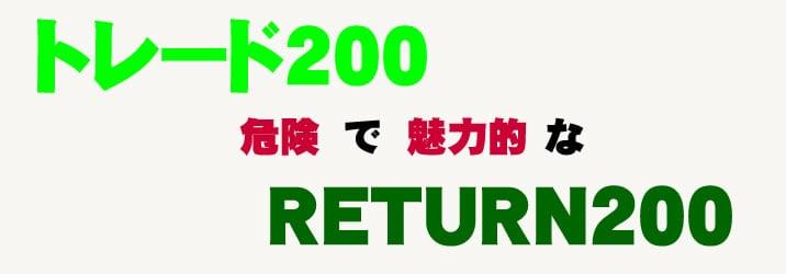 トレード200 タイトルロゴ