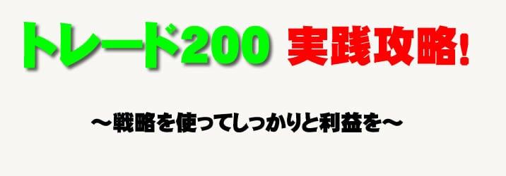トレード200 実践