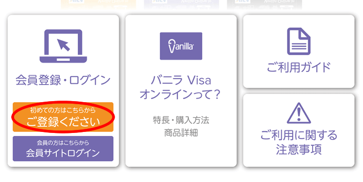 バニラVisaオンライン会員登録