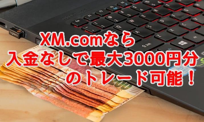 XMの3000円分キャッシュバック?