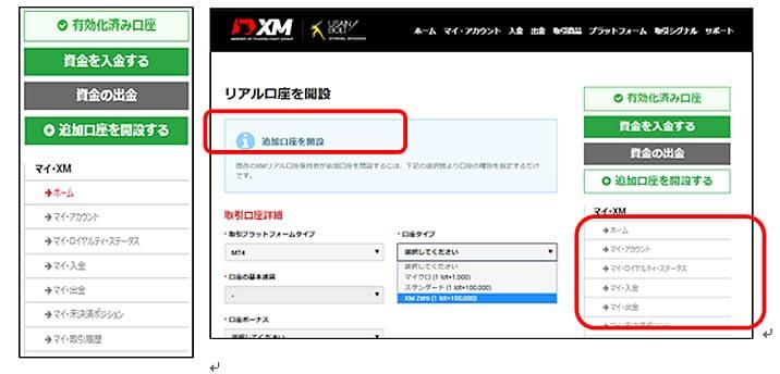 xm 口座