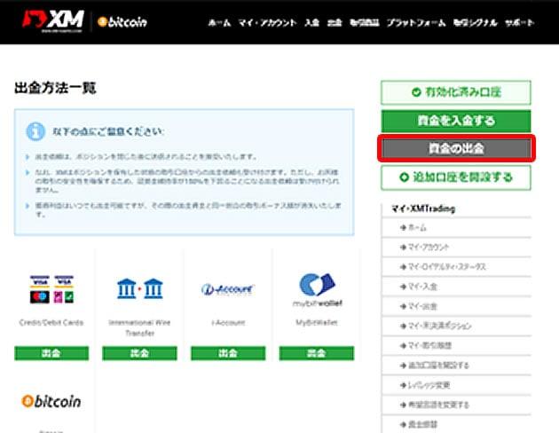 XM,仮想通貨7