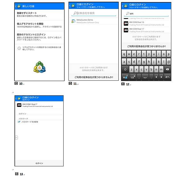 xmアプリ5