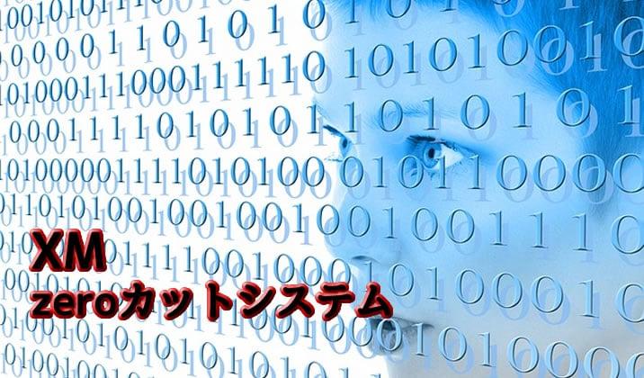 xmゼロカットシステムTOP