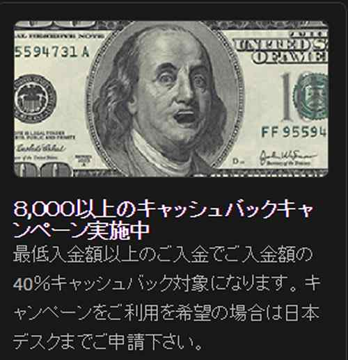 Ybinaryのキャッシュバック