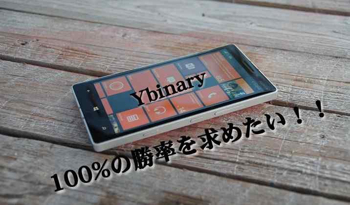 Ybinaryの100%を目指す戦略