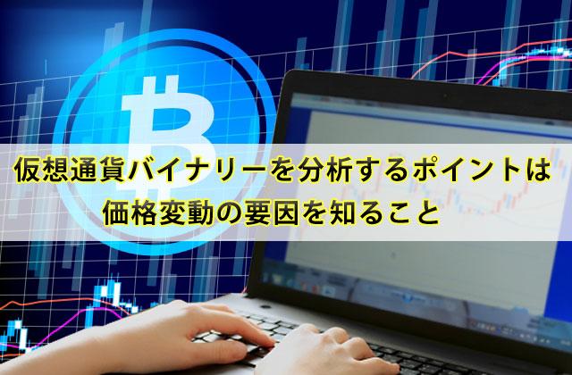 仮想通貨バイナリーを分析するポイントは価格変動の要因を知ること