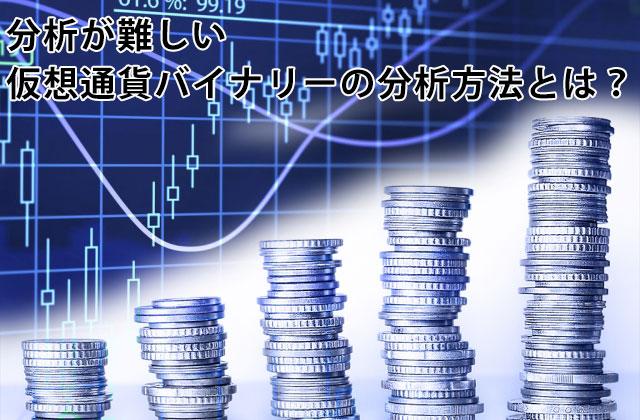 仮想通貨バイナリーの分析方法