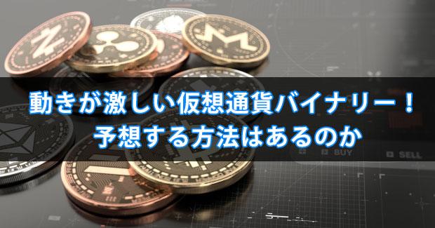 動きが激しい仮想通貨バイナリー!予想する方法はあるのか