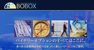 BOボックス