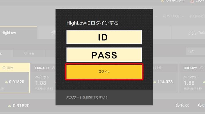ハイローオーストラリア(HighLow Australia)ログイン画面