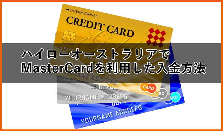 ハイローオーストラリアでマスターカードを利用した入金方法