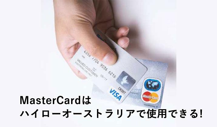 マスターカードはハイローオーストラリアで使用できるカード