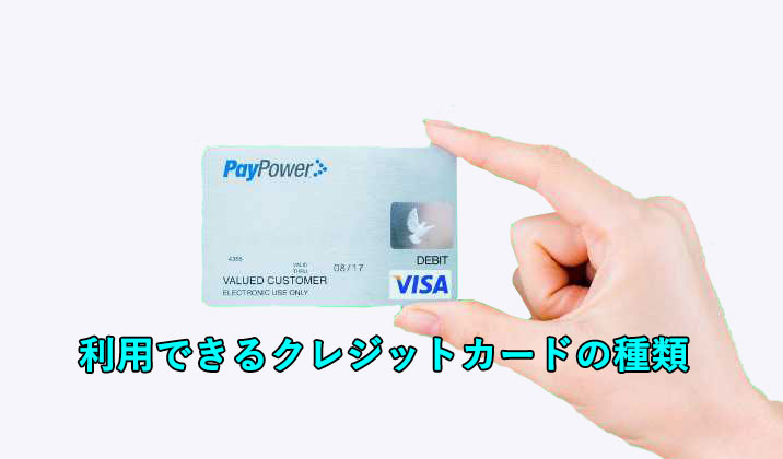 利用できるクレジットカードの種類