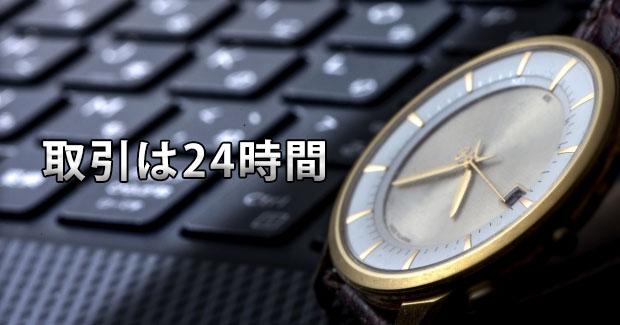 仮想通貨の取引は24時間