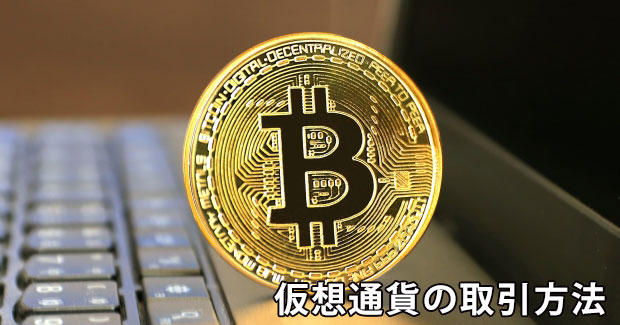 仮想通貨の取引方法