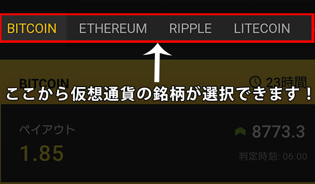 仮想通貨の取引方法2
