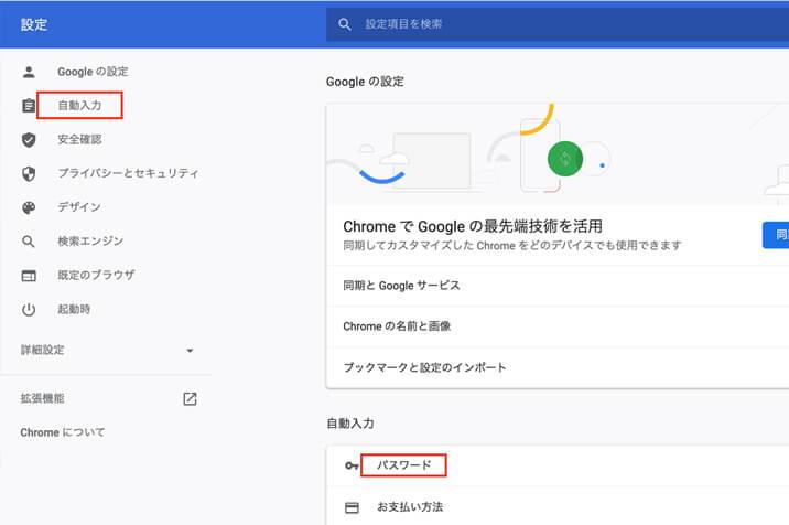ログイン保持方法-Google Chromeのパスワード保存設定