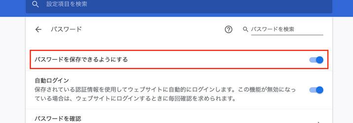 ログイン保持方法-Google Chromeのパスワード保存設定ON