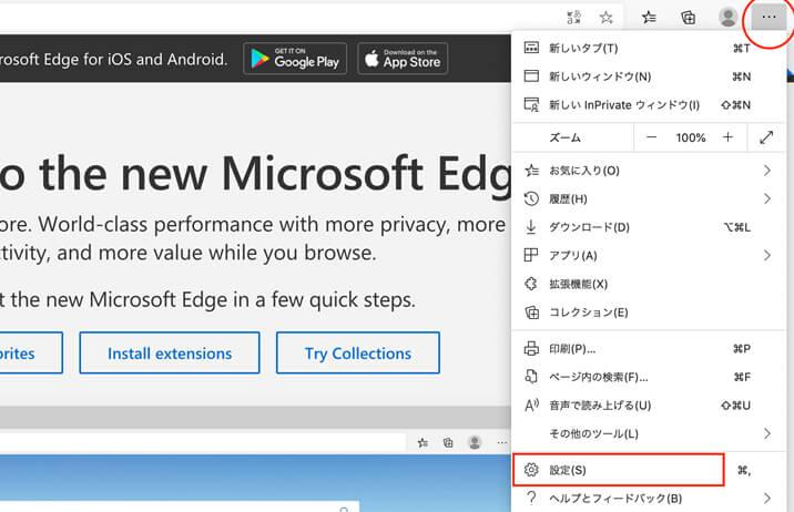 ログイン保持方法-Microsoft edgeの場合