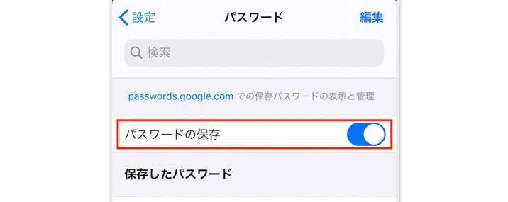 ログイン保持方法-GoogleChromeでの(スマホ版)パスワード保存設定ON