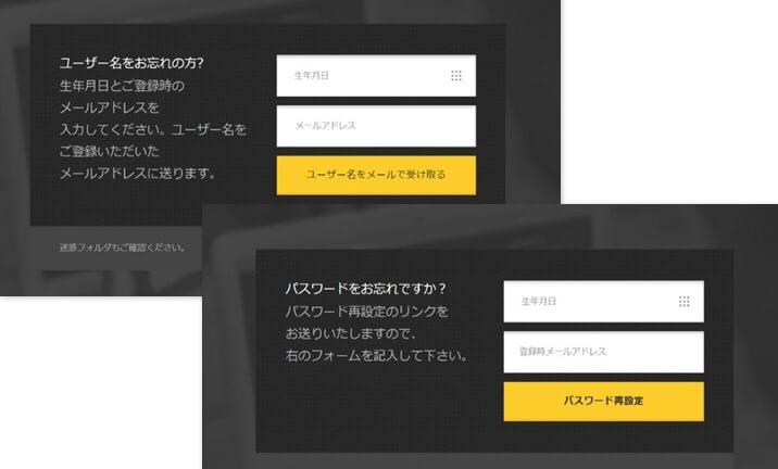 ユーザー名、または、パスワードをの確認、設定申請