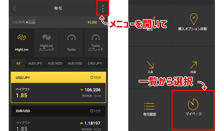 スマホ、アプリでマイページに移動する方法
