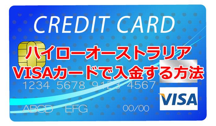 ハイローオーストラリアをVISAのクレジットカードで入金する方法