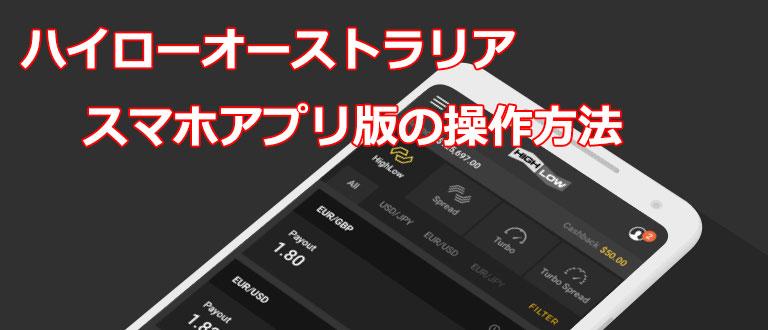 ハイローオーストラリアのスマホ版・アプリ版の操作方法とやり方