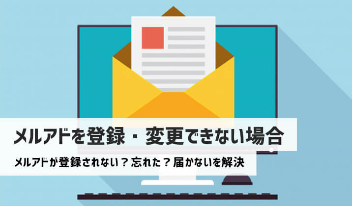 ハイローオーストラリアでメールアドレスを登録や変更方法とできない場合の対処法