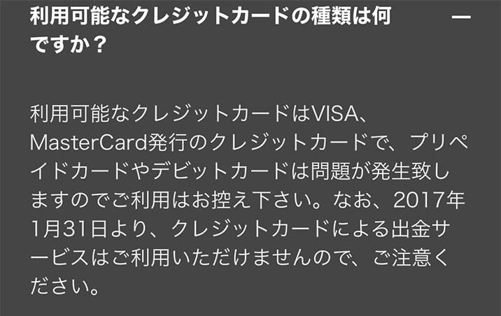 デビットカードやプリペイドカードを利用すると、問題が発生する可能性があるため、非対応となっている