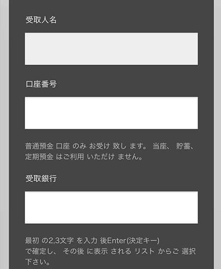 ゆうちょ銀行の情報を登録