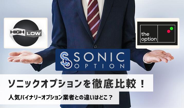 【登録前に確認】ソニックオプションを徹底比較!今、稼げるバイナリーオプション業者はどこ?