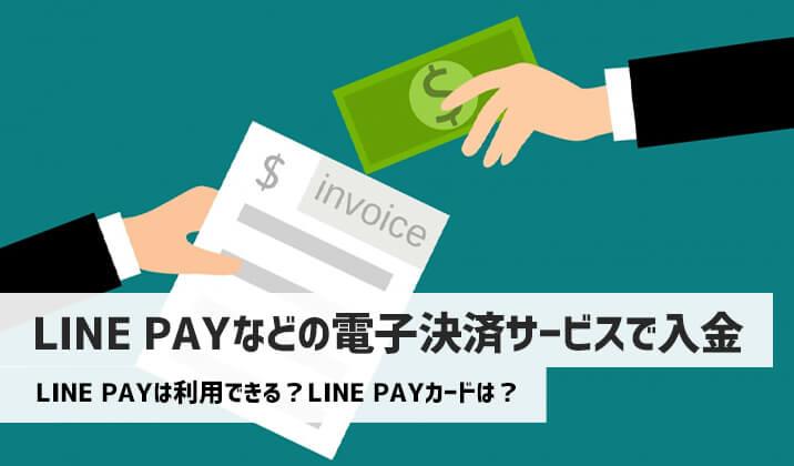 ハイローオーストラリアではLINE PAYなどの電子決済サービスで入金できる?