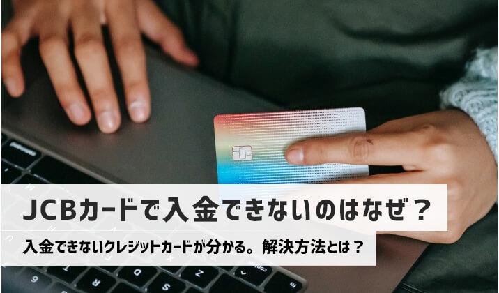 ハイローオーストラリアにJCBカードで入金できないのはなぜ?理由と対処方法