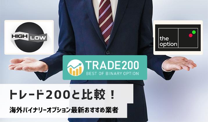 トレード200と比較!海外バイナリーオプション最新おすすめ業者